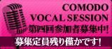 COMODO VOCAL SESSION 第四回参加者募集中!