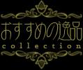 おすすめの逸品コレクション