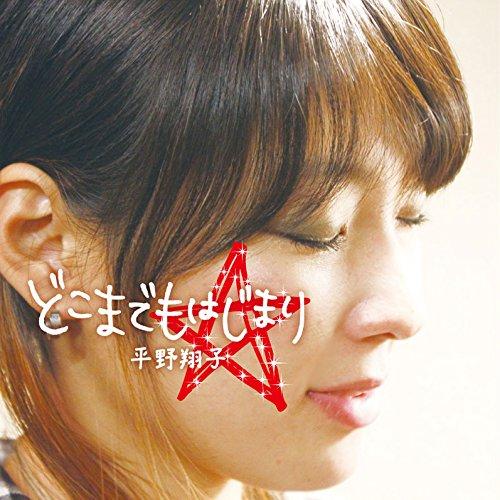平野翔子cd
